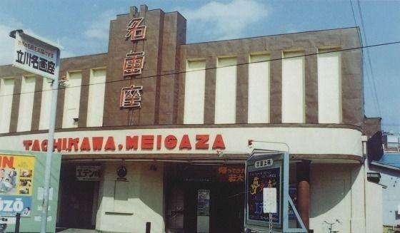 立川 映画館
