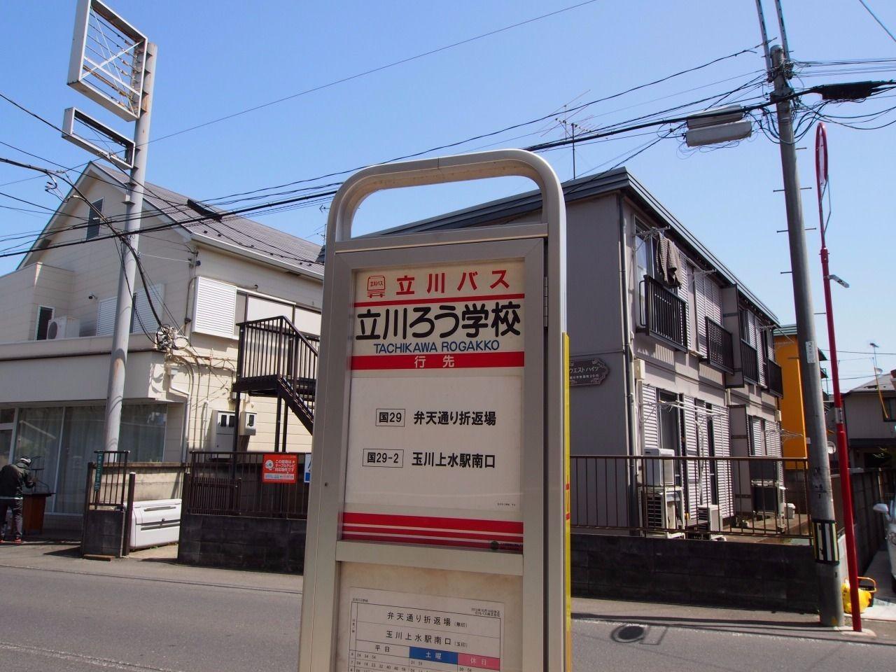 国立駅行きのバス路線を利用可能(徒歩1分)
