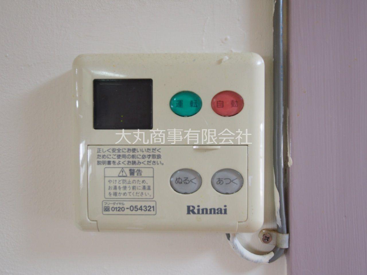 快適な温度のお湯を設定できるコントローラー