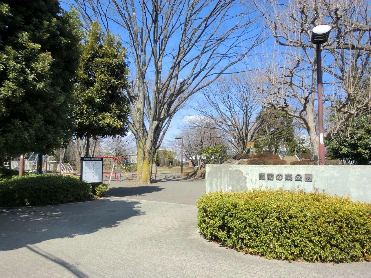 緑の多い憩いの場。エコ柴崎Ⅱから「約150m」