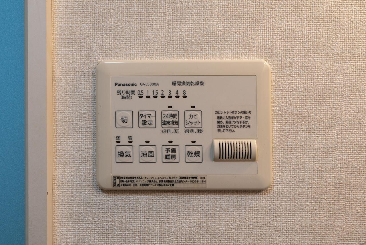 換気から暖房・乾燥までできる便利な設備