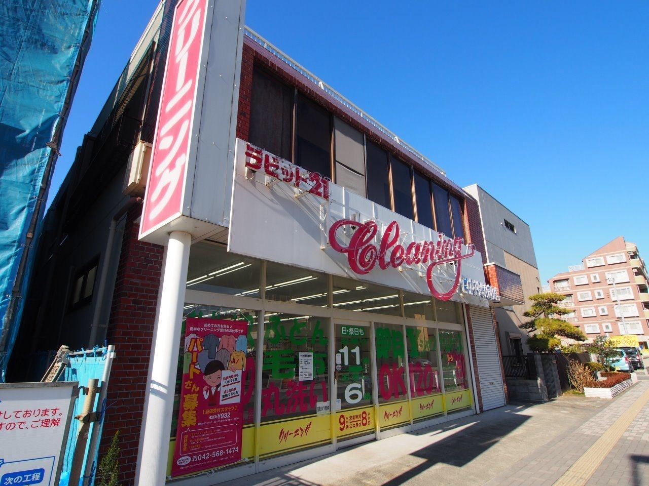 中神駅北口のクリーニング店。コーポ和神から「約220m」