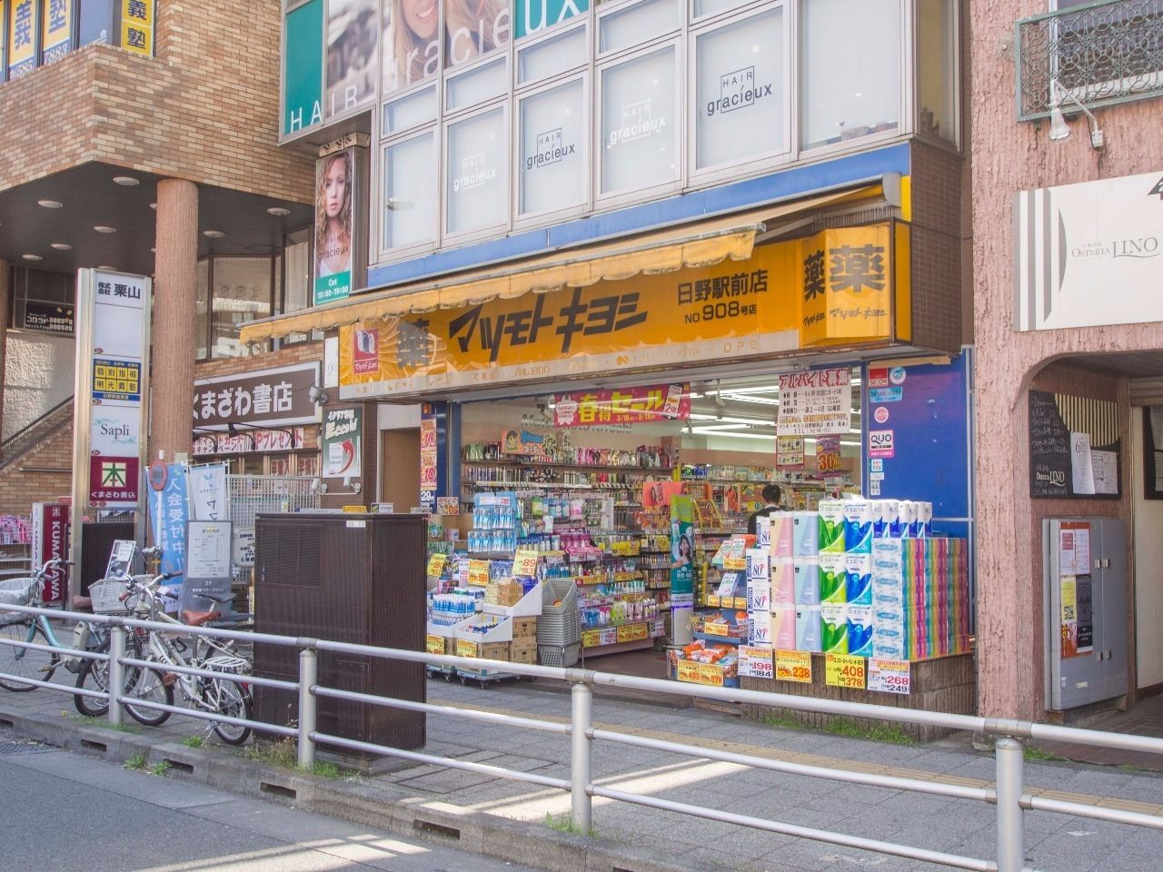 日野駅前にあるドラッグストア、日用品の購入にも便利