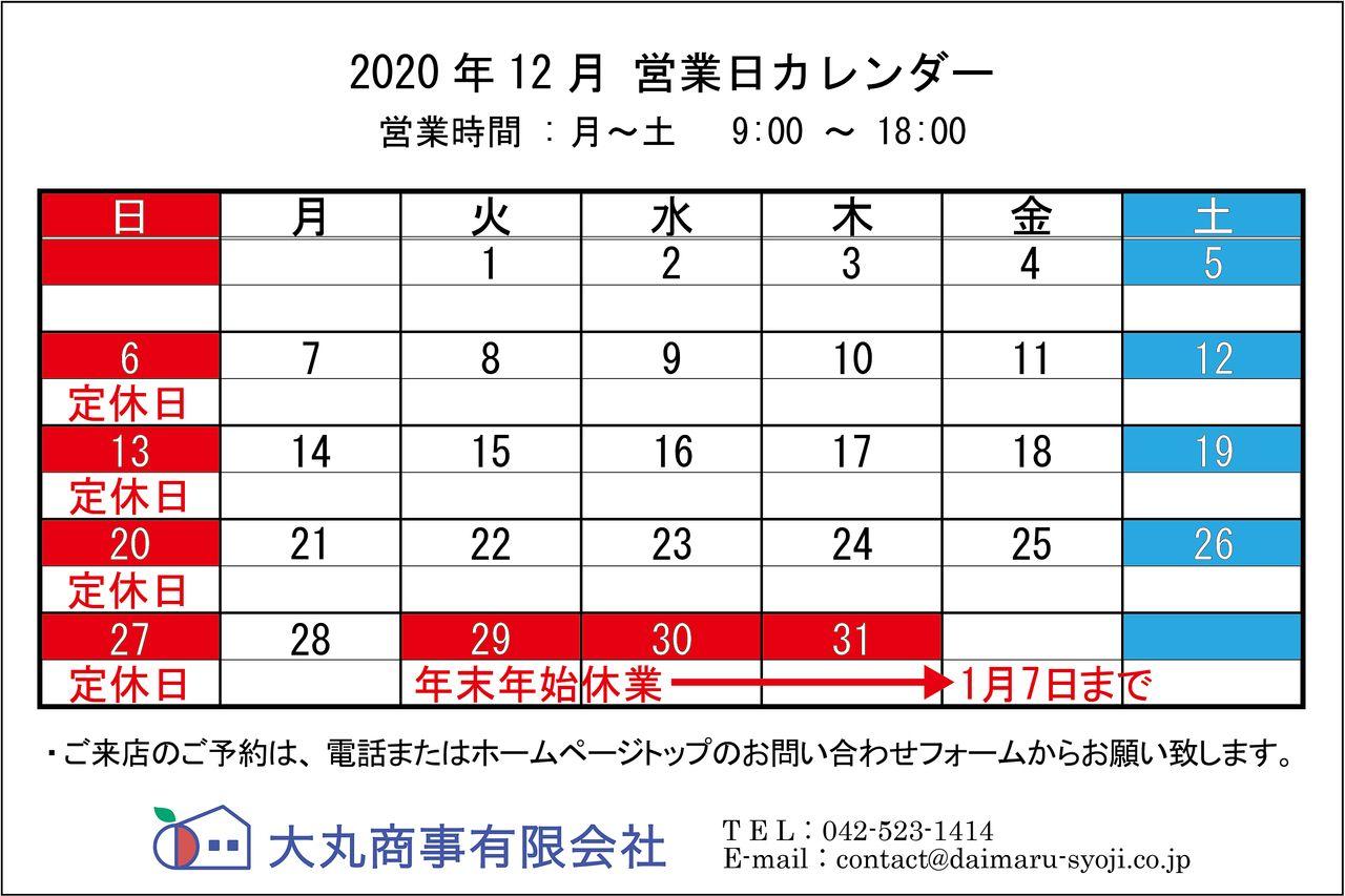 ◆ 2020年12月:定休日のお知らせ ◆