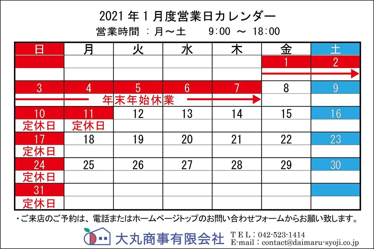 ◆ 2021年1月:定休日のお知らせ ◆