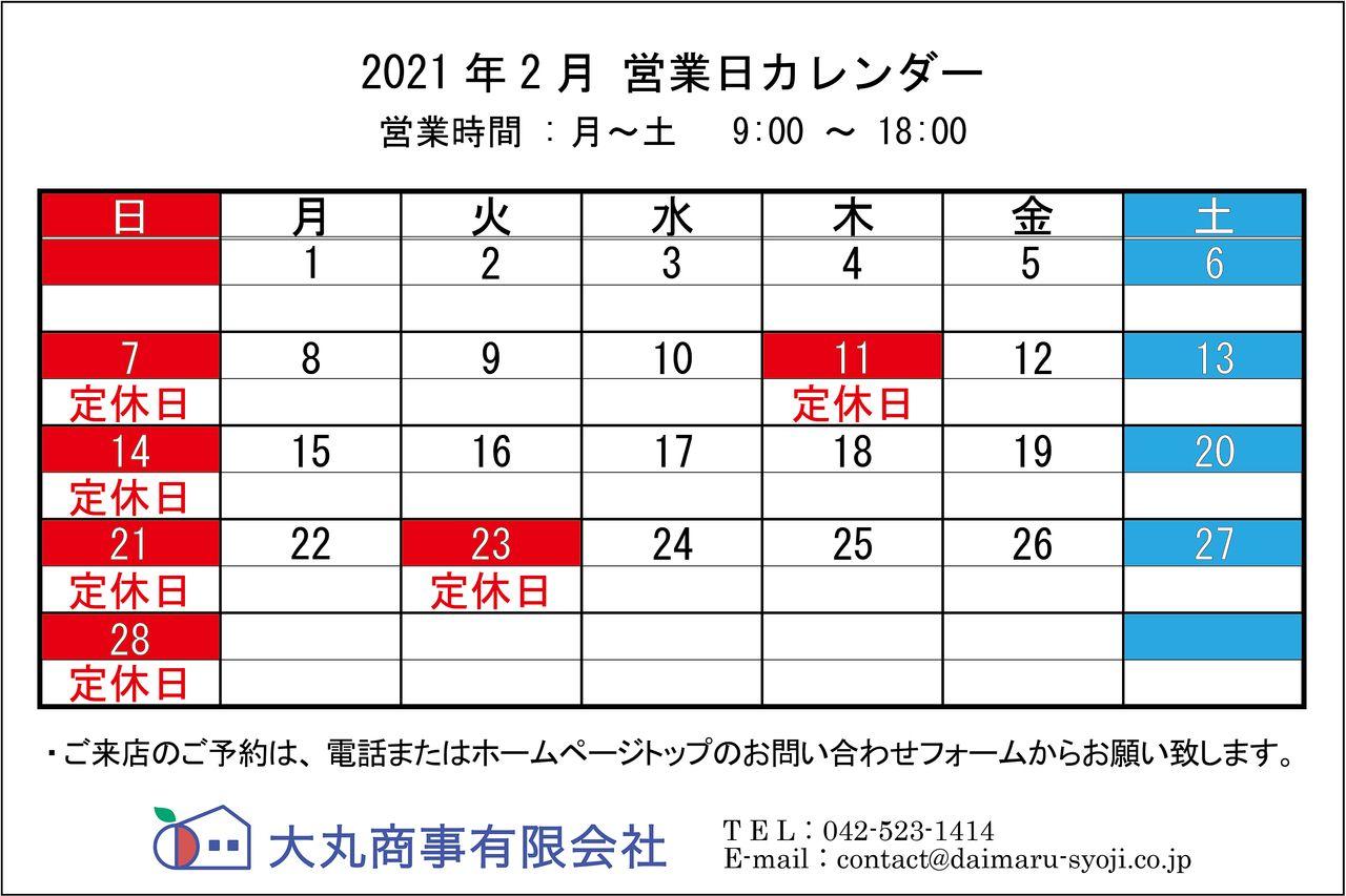 ◆ 2021年2月:定休日のお知らせ ◆