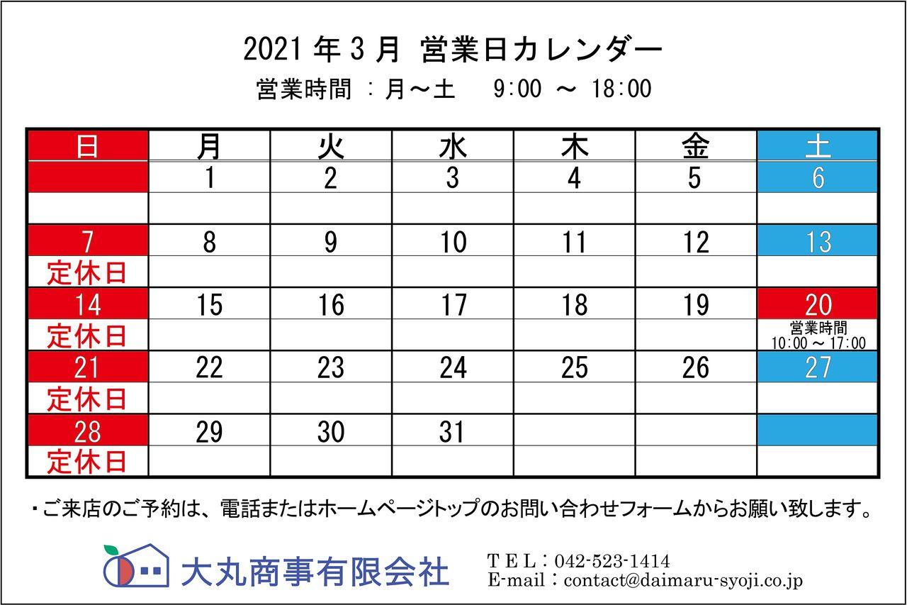 ◆ 2021年3月:定休日のお知らせ ◆