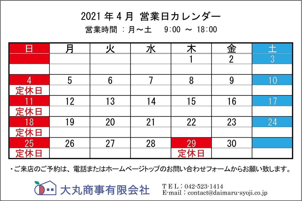 ◆ 2021年4月:定休日のお知らせ ◆