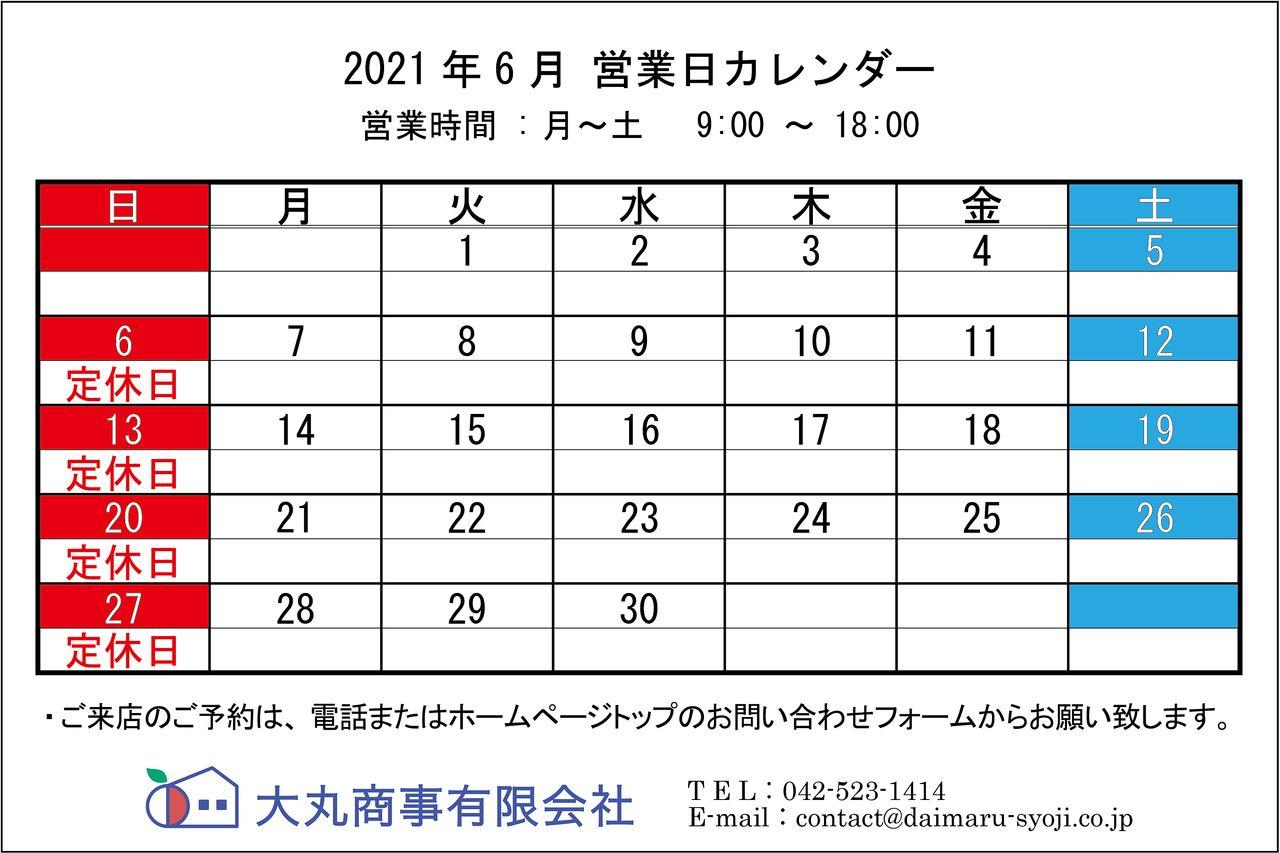 ◆ 2021年6月:定休日のお知らせ ◆