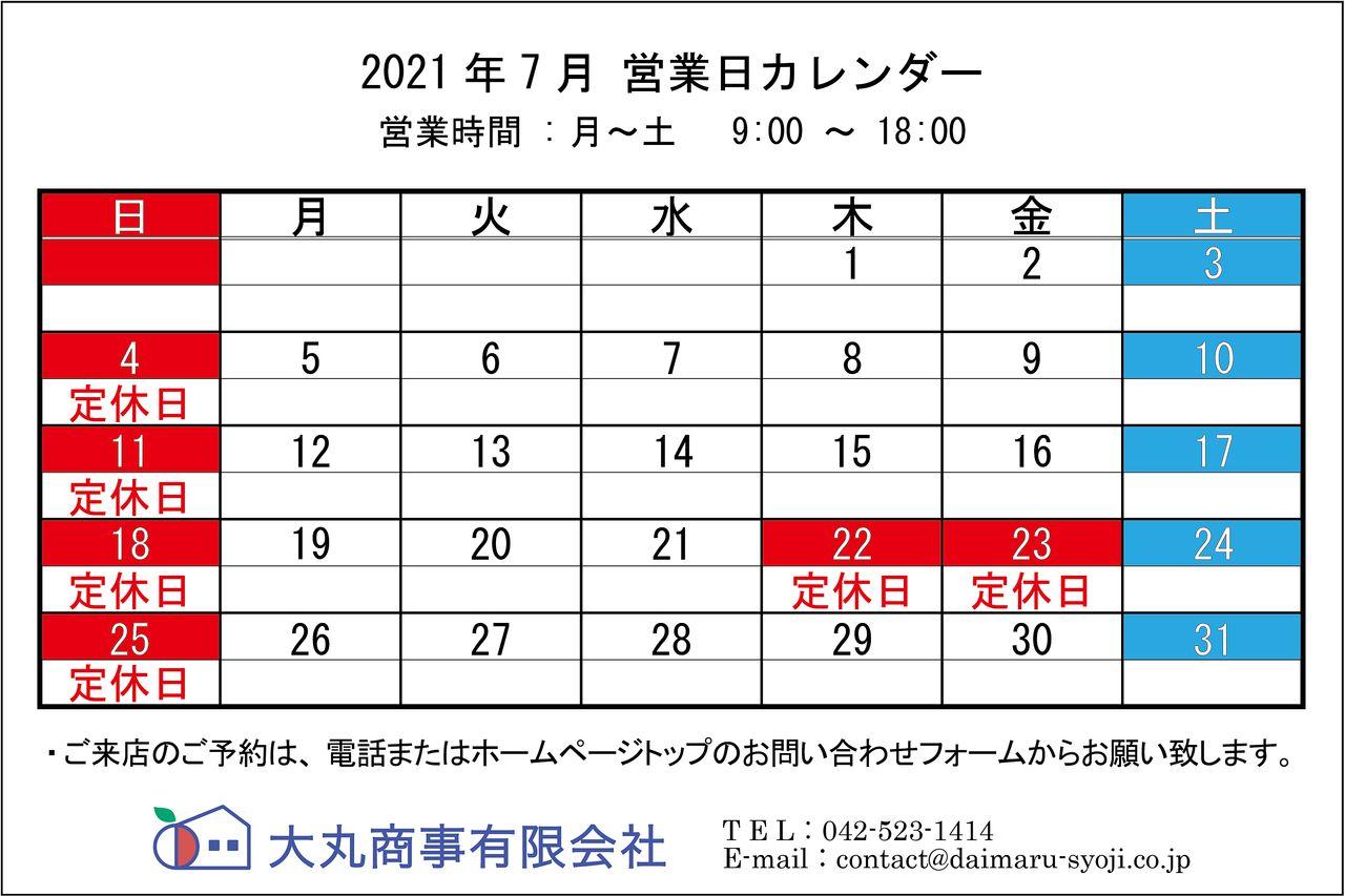 2021年7月 営業日カレンダー