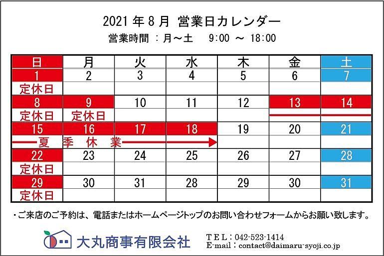 ◆ 2021年8月:定休日のお知らせ ◆