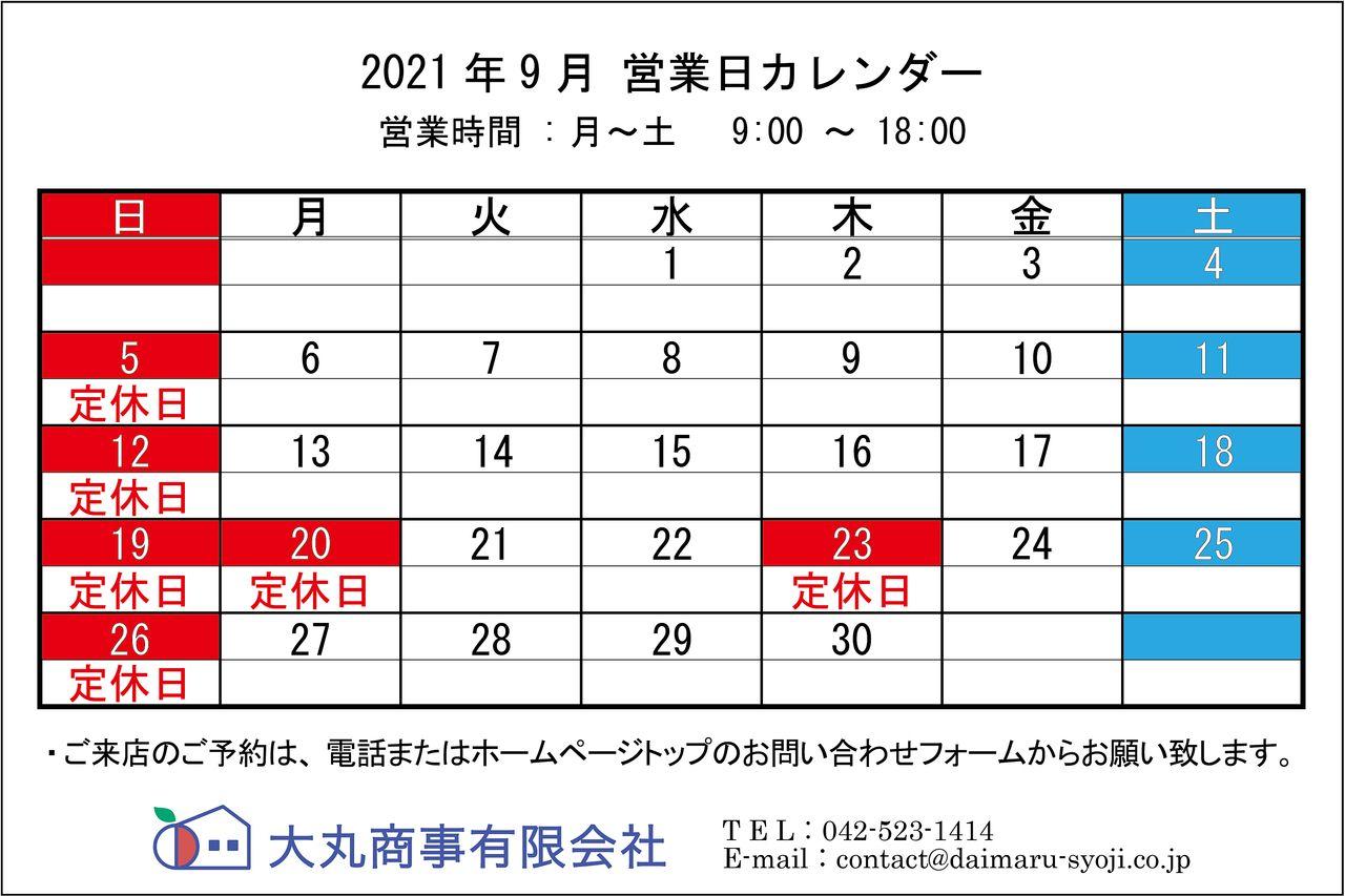 ◆ 2021年9月:定休日のお知らせ ◆