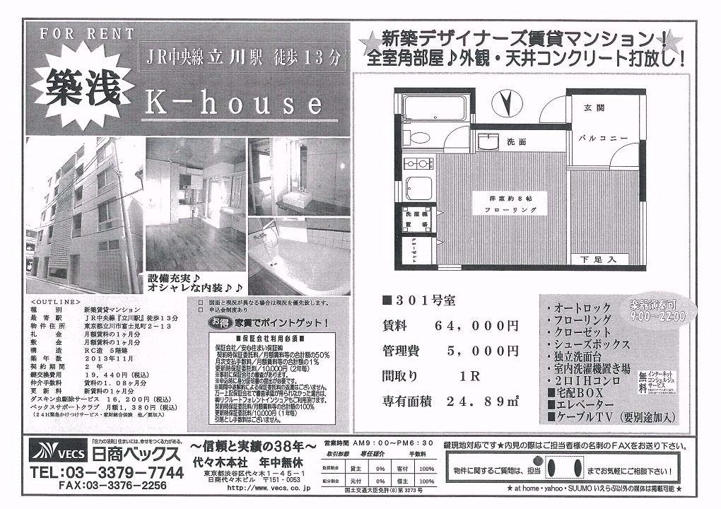 立川市富士見町の「K-house 301号室」