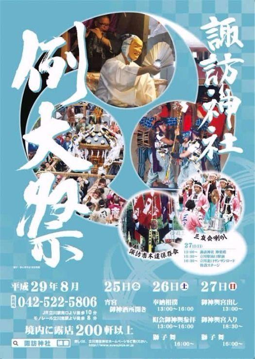 諏訪神社例大祭ポスター