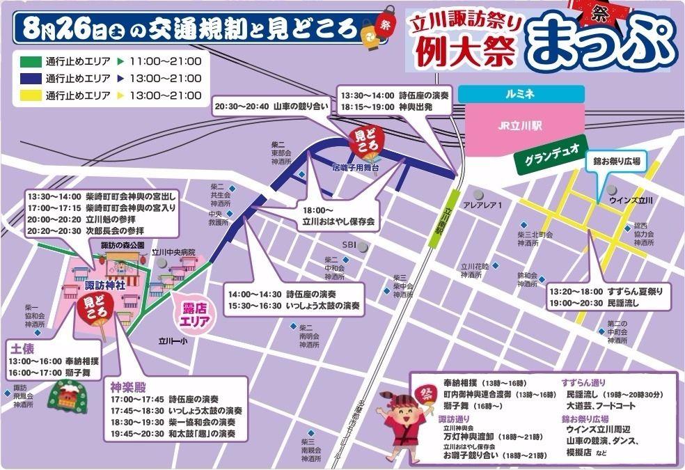 立川諏訪神社例大祭の交通規制