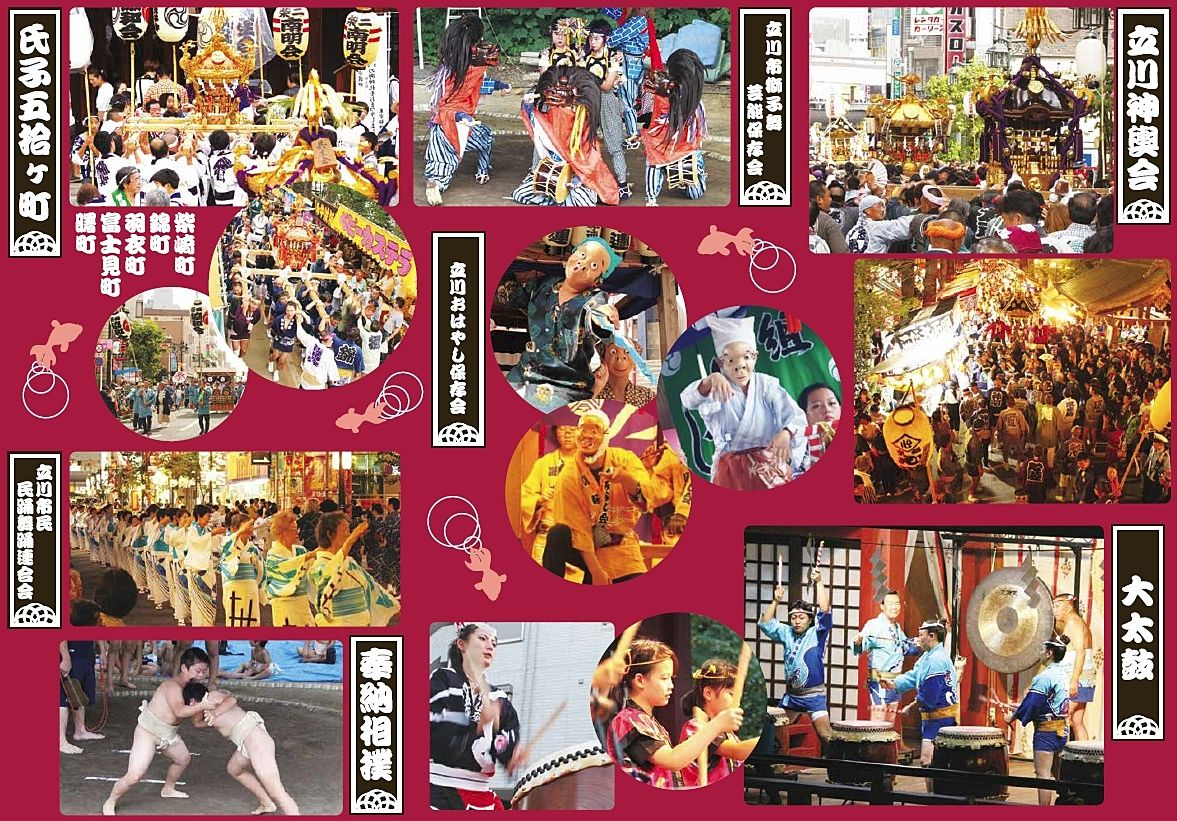 立川 諏訪神社 例大祭に伴う交通規制(2018年)