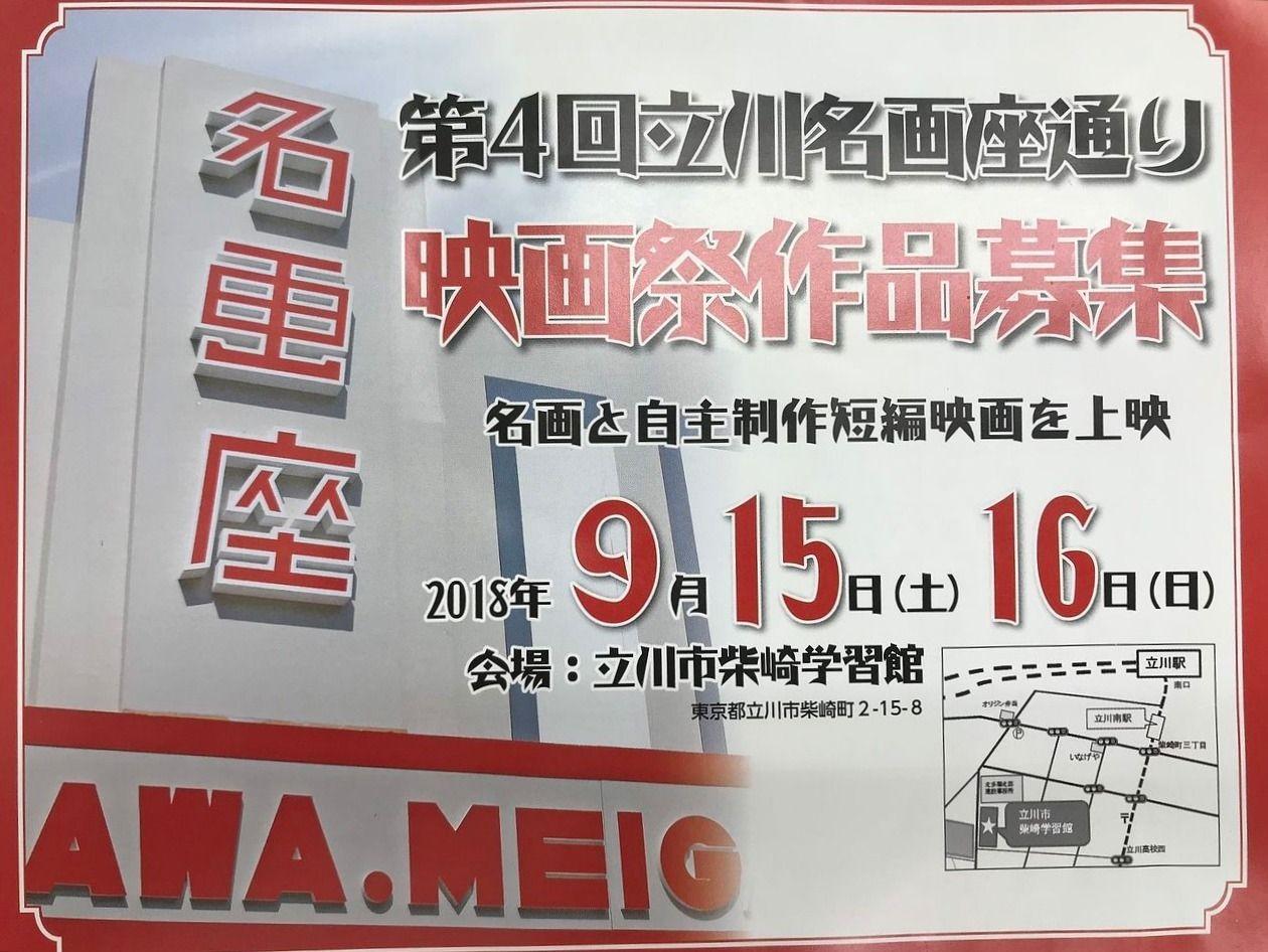 第4回 立川名画座通り 映画祭 (2018年)