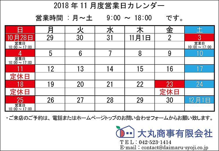 ◆ 11月:定休日のお知らせ ◆