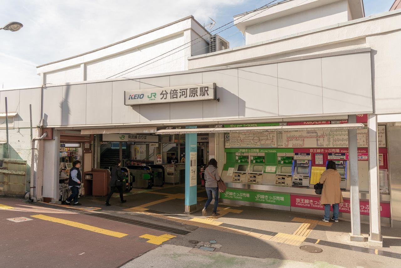 都心へのアクセスに便利な京王線と各線に接続する南武線の駅