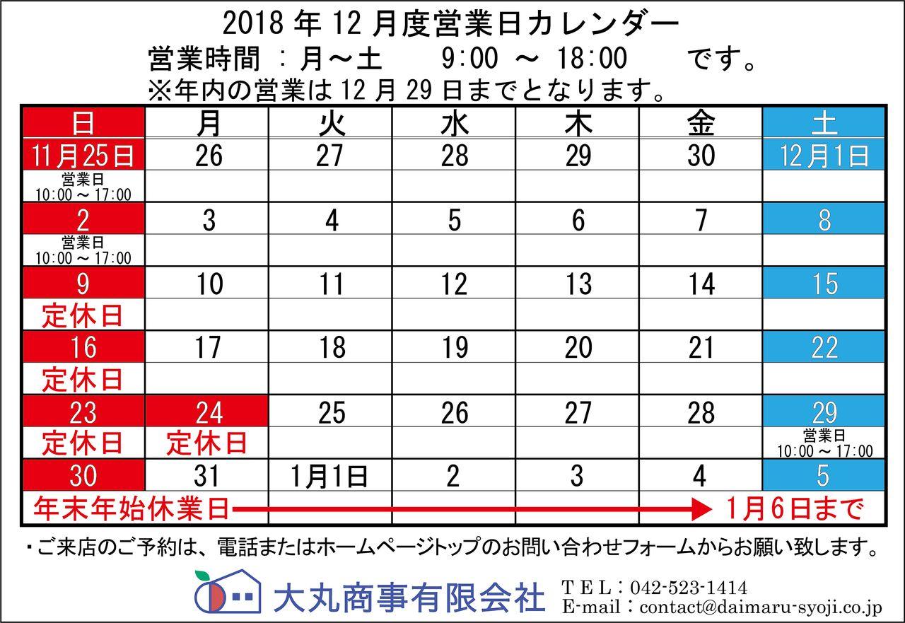 ◆ 12月:定休日・年末年始休業のお知らせ ◆