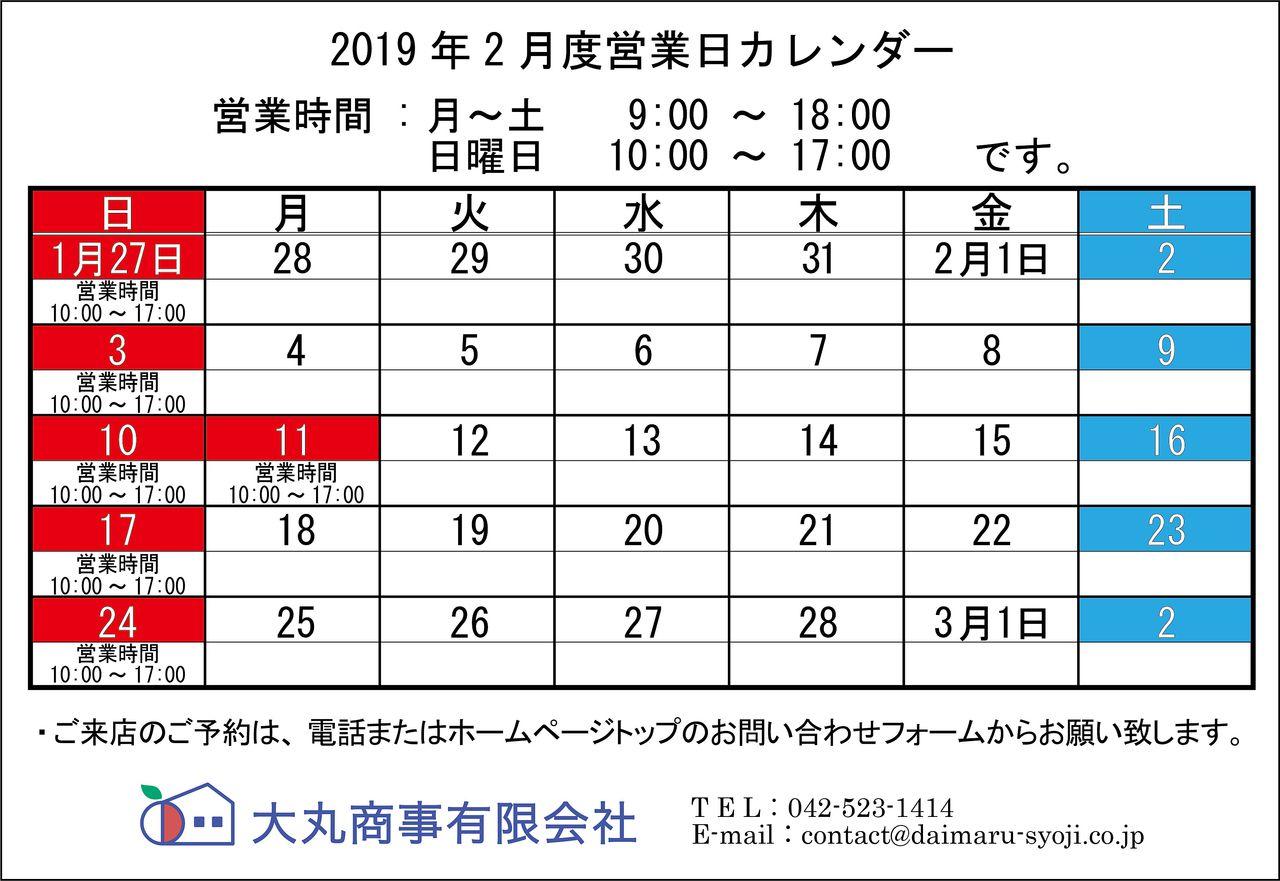 ◆ 2019年2月:定休日のお知らせ ◆