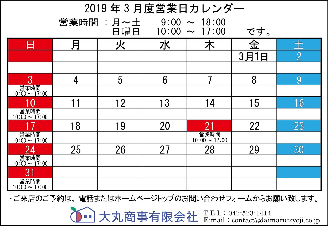 ◆ 2019年3月:定休日のお知らせ ◆