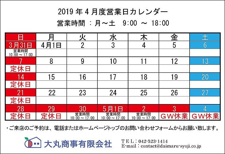 2019年4月の営業日カレンダー