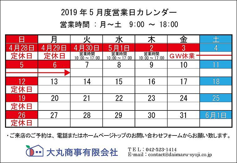 ◆ 2019年5月:定休日のお知らせ ◆