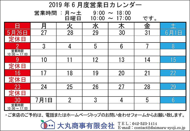 ◆ 2019年6月:定休日のお知らせ ◆