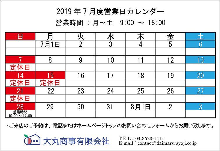 ◆ 2019年7月:定休日のお知らせ ◆