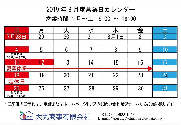 ◆ 2019年8月:夏季休業・定休日のお知らせ ◆