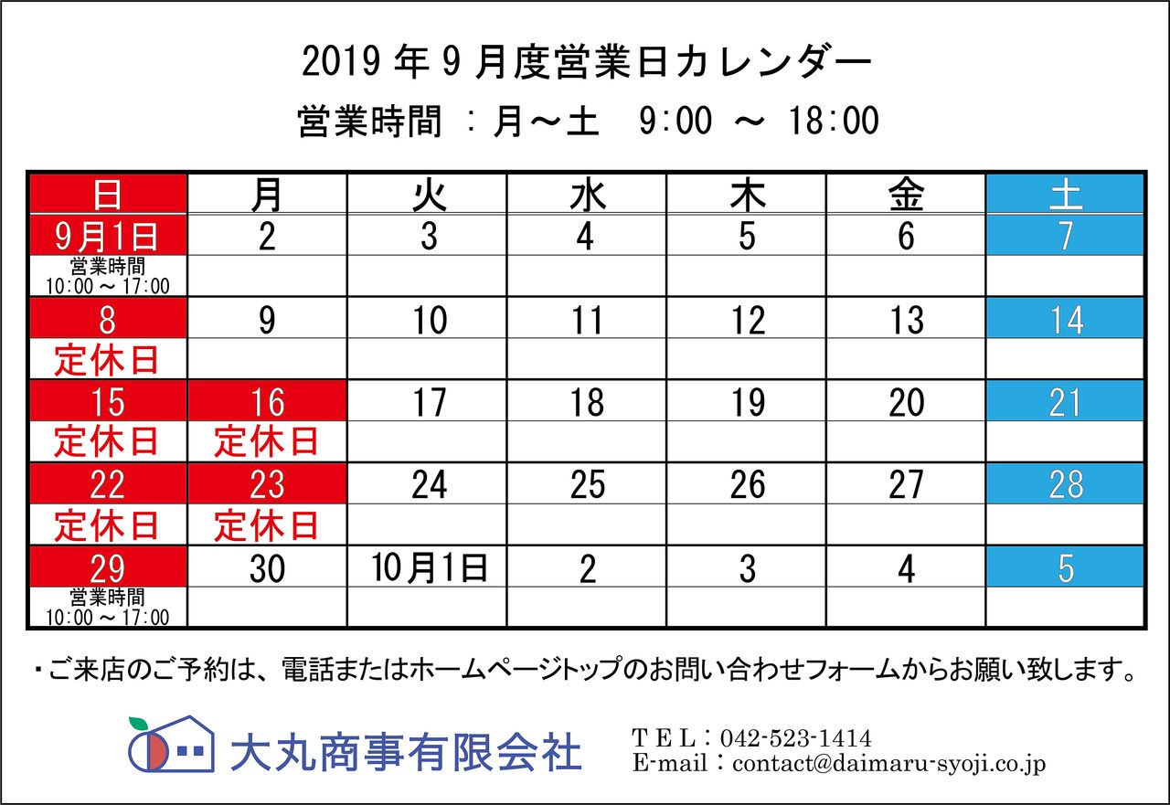 ◆ 2019年9月:定休日のお知らせ ◆
