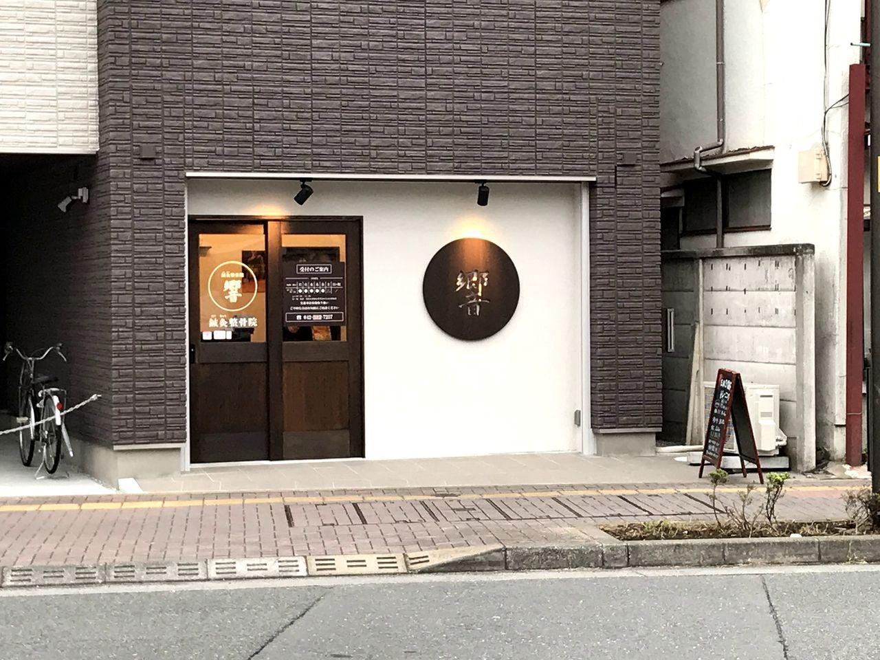 柴崎町に鍼灸整骨院「響(ひびき)」がオープンしてる!