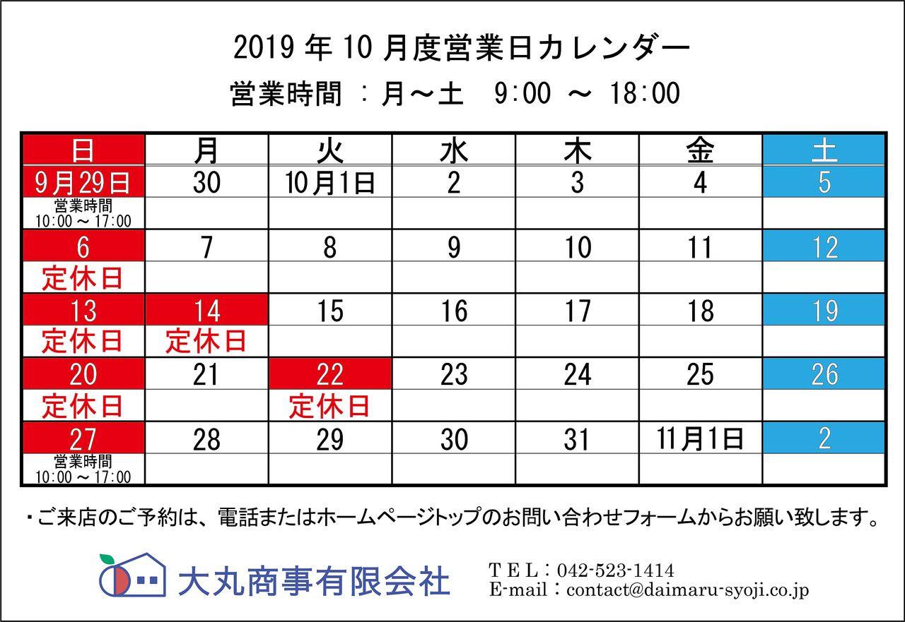 ◆ 2019年10月:定休日のお知らせ ◆