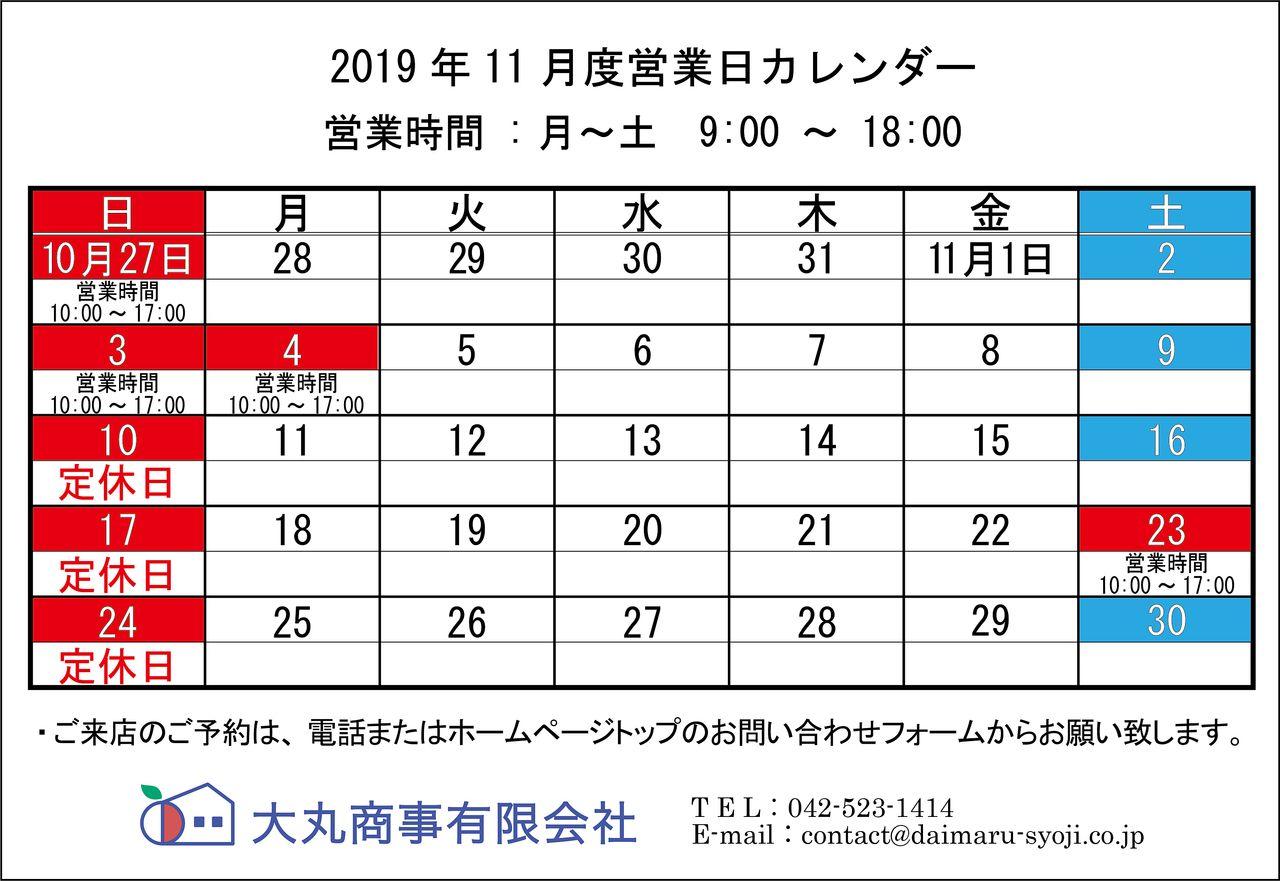 ◆ 2019年11月:定休日のお知らせ ◆