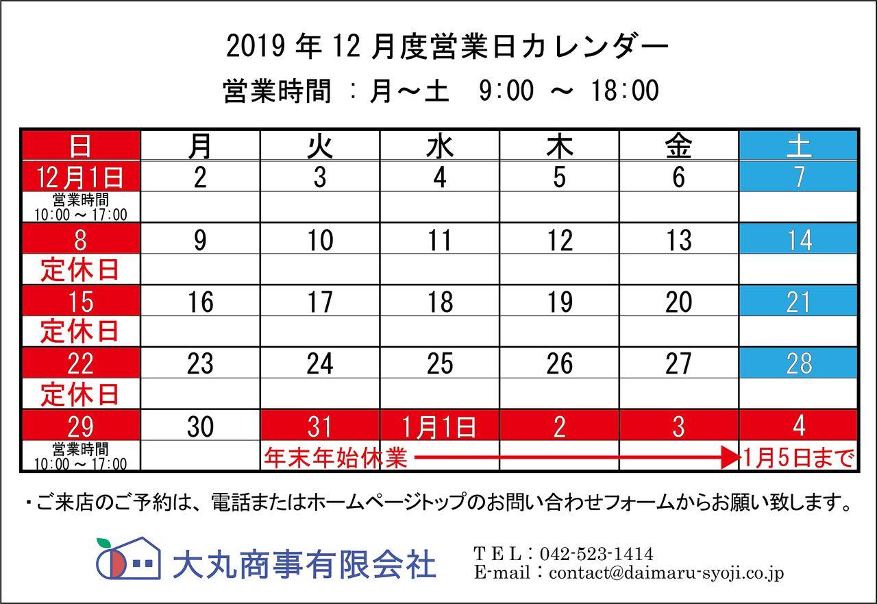 ◆ 2019年12月:定休日のお知らせ ◆
