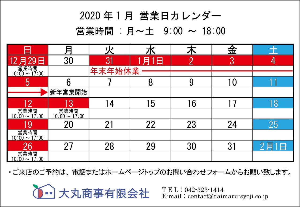 ◆ 2020年1月:定休日のお知らせ ◆