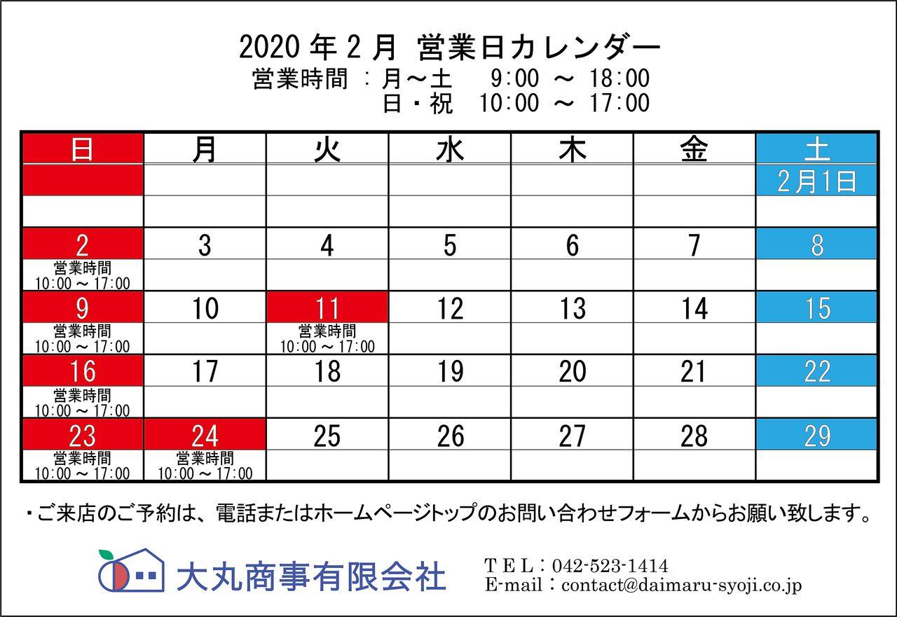 ◆ 2020年2月:定休日のお知らせ ◆