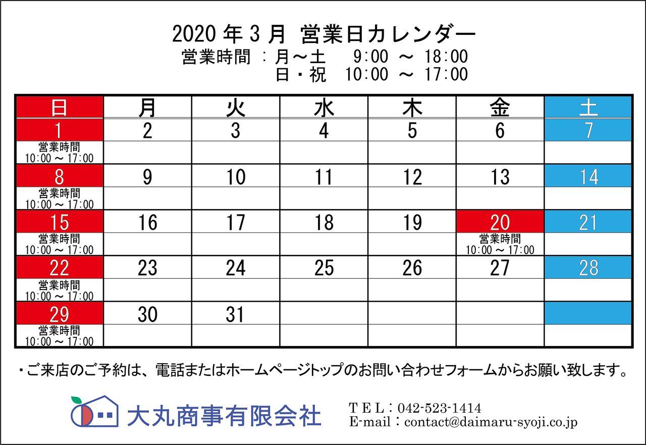 ◆ 2020年3月:定休日のお知らせ ◆