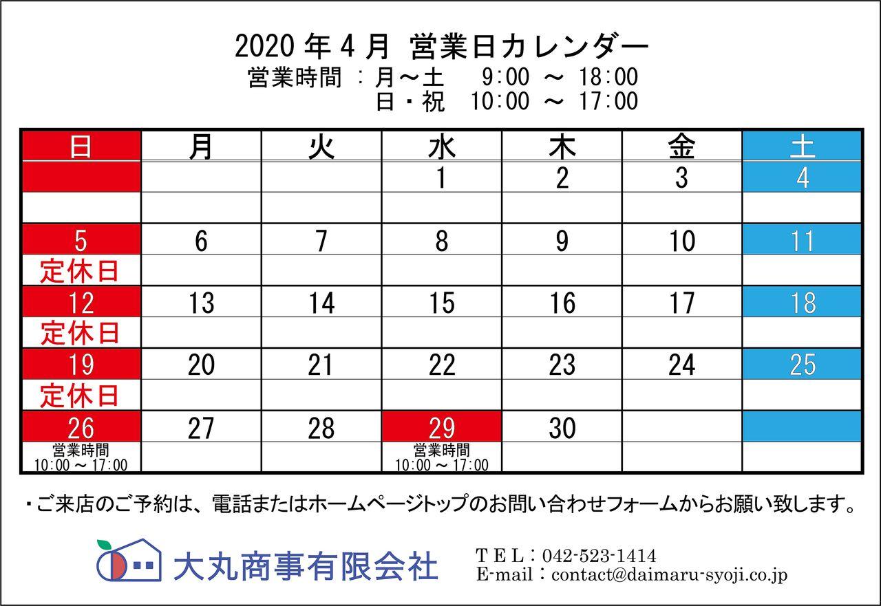 ◆ 2020年4月:定休日のお知らせ ◆