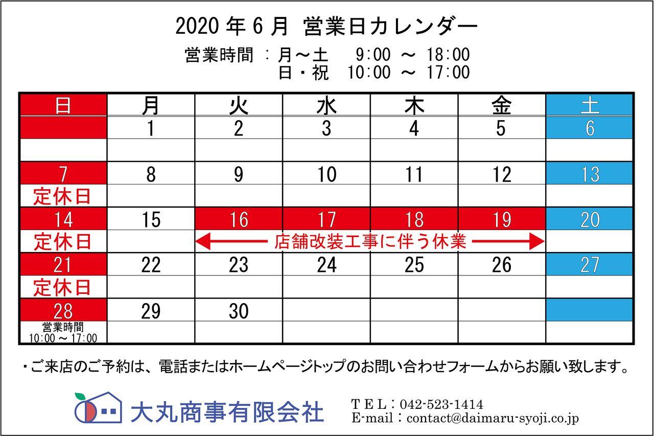 ◆ 2020年6月:定休日のお知らせ ◆