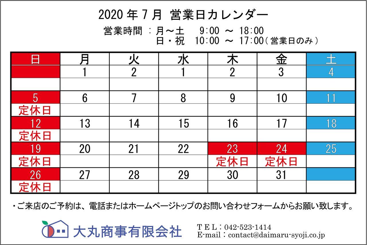 ◆ 2020年7月:定休日のお知らせ ◆