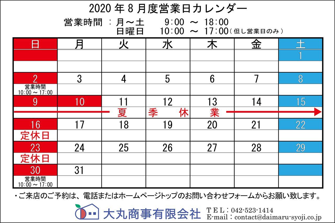 ◆ 2020年8月:定休日のお知らせ ◆