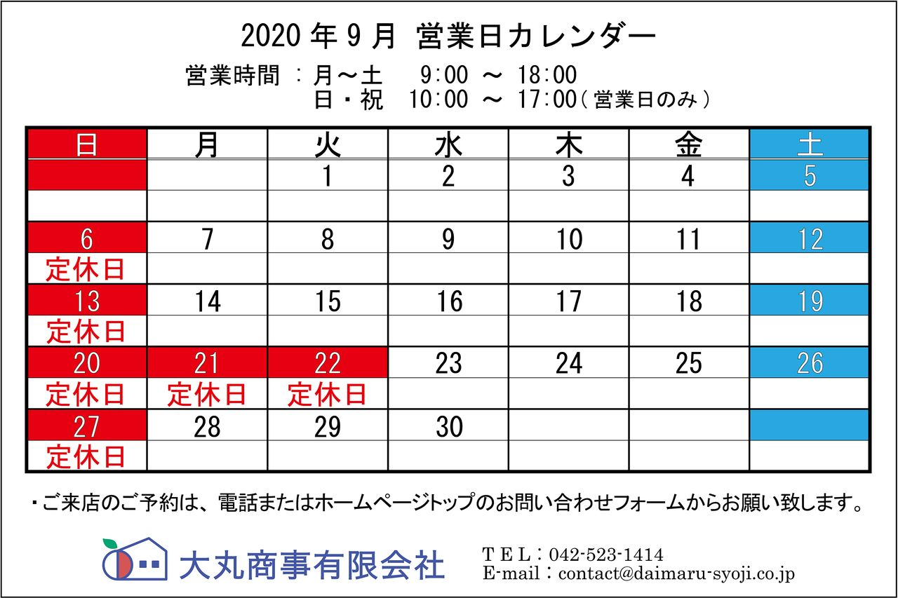 ◆ 2020年9月:定休日のお知らせ ◆