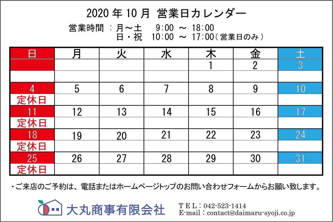 ◆ 2020年10月:定休日のお知らせ ◆