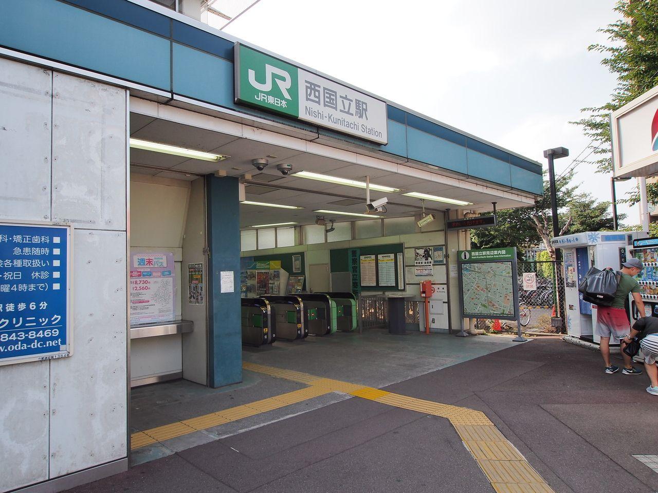 JR南武線「西国立」駅