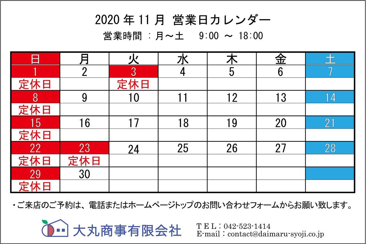 ◆ 2020年11月:定休日のお知らせ ◆